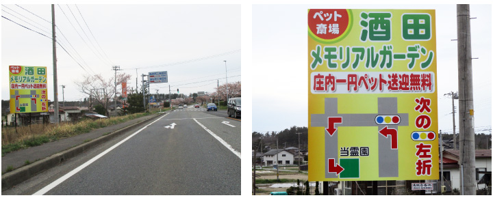 sakata_map